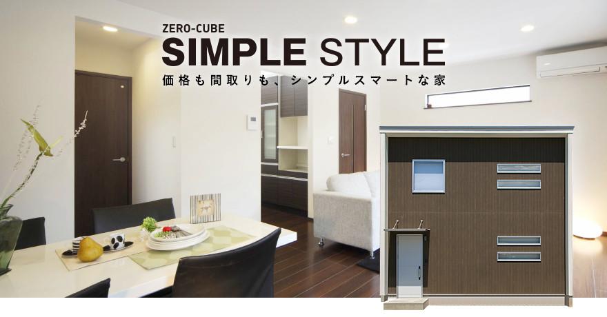 ZERO-CUBE SIMPLE STYLE