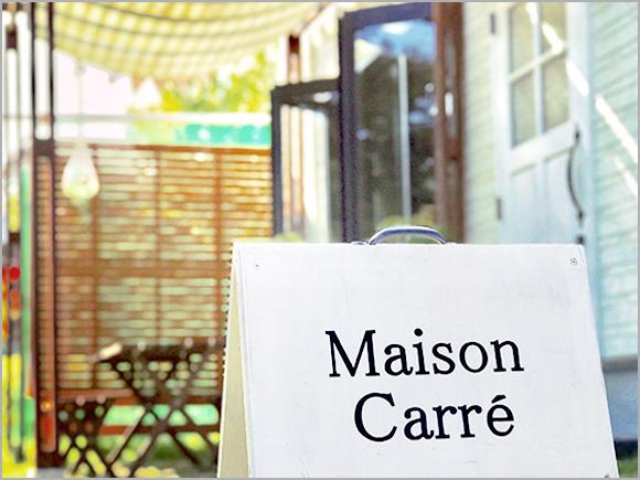 Maison Carré(メゾンカレ)