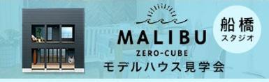 【船橋スタジオ】ゼロキューブ マリブ モデルハウス見学会