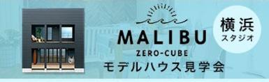 【横浜スタジオ】ゼロキューブ マリブ モデルハウス見学会
