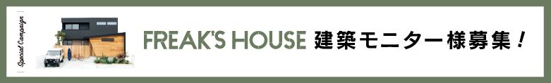 FREAK'S HOUSE 建築モニター様募集!