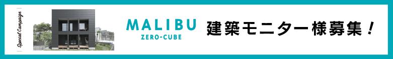 ZERO-CUBE MALIBU 建築モニター様募集!