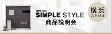 【横浜スタジオ】ゼロキューブ シンプルスタイル 商品説明会