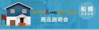 【船橋スタジオ】HYVA AND STYLE 商品説明会