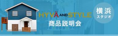 【横浜スタジオ】HYVA AND STYLE 商品説明会