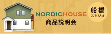 【船橋スタジオ】NORDIC HOUSE 商品説明会