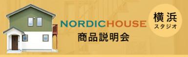 【横浜スタジオ】NORDIC HOUSE 商品説明会