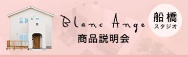 【船橋スタジオ】Blanc Ange 商品説明会