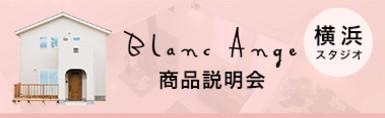 【横浜スタジオ】Blanc Ange 商品説明会