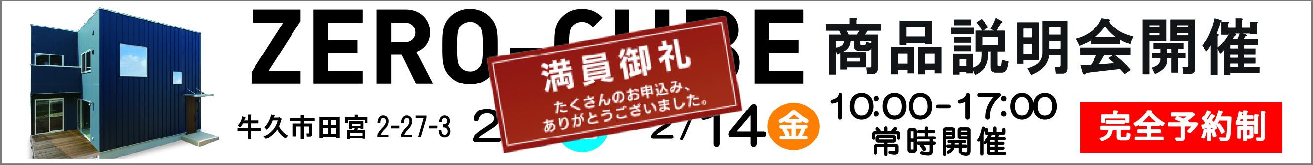 ZERO-CUBE商品説明会