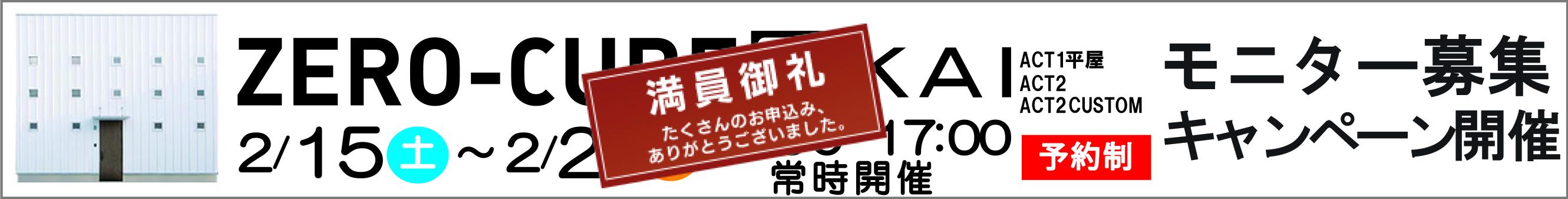 ZERO-CUBE KAI モニター募集キャンペーン開催