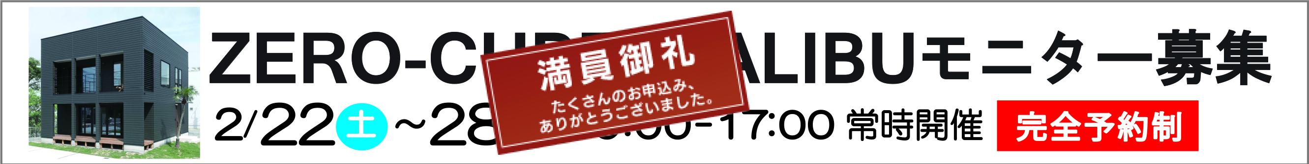 ZERO-CUBE MALIBU 建築モニター募集キャンペーン開催!