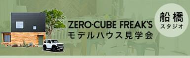 【船橋スタジオ】ZERO-CUBE FREA'KS モデルハウス見学会