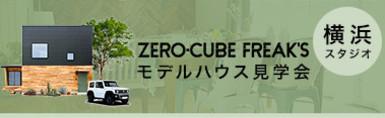 【横浜スタジオ】ZERO-CUBE FREA'KS モデルハウス見学会