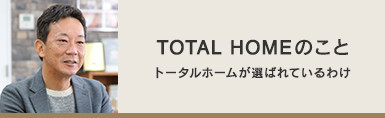 TOTAL HOMEのこと
