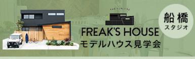 【船橋スタジオ】FREAK'S HOUSE 商品説明会