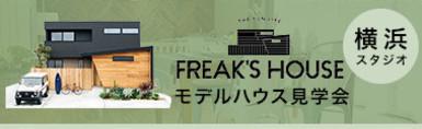 【横浜スタジオ】FREAK'S HOUSE 商品説明会