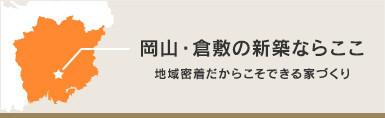 岡山・倉敷の新築ならここ