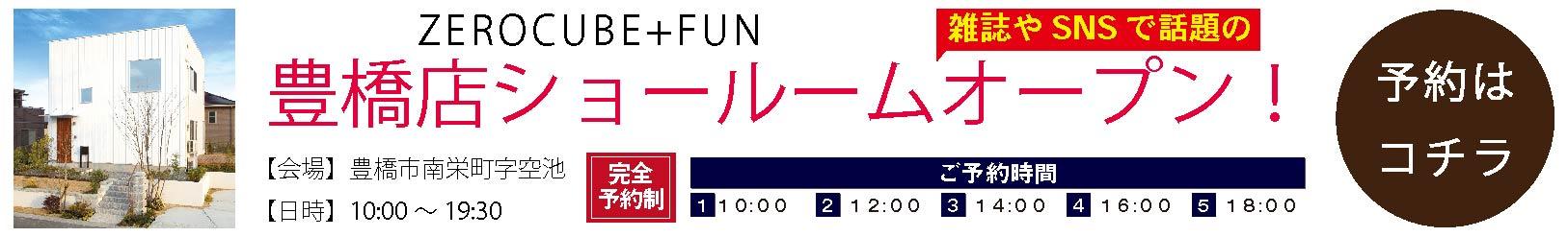 豊橋店イベントバナー
