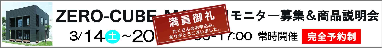 ZERO-CUBEMALIBU商品説明会&モニター募集キャンペーン開催