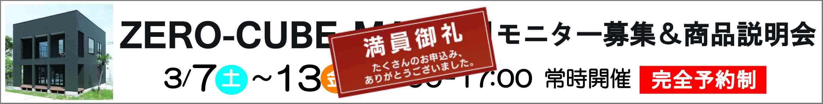 ZERO-CUBEMALIBUモニター募集&商品説明会開催