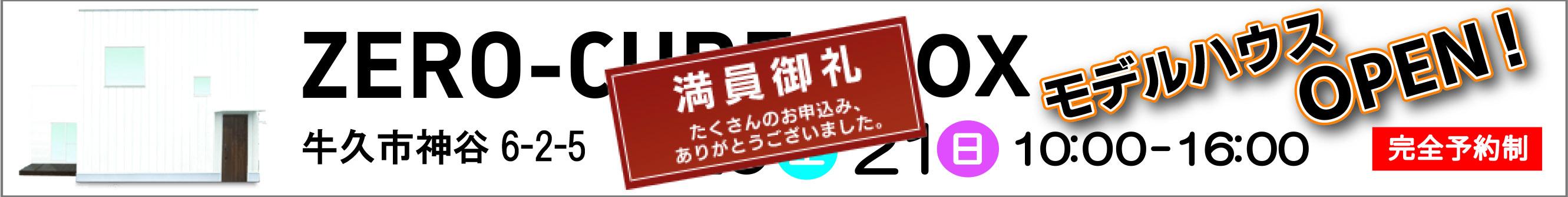 ZERO-CUBE+BOXモデルハウスOPEN!