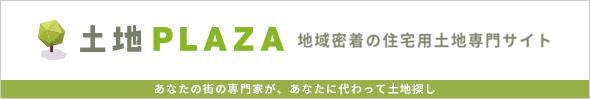 住宅用土地の専門サイト「土地PLAZA」