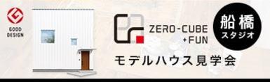 【船橋スタジオ】ゼロキューブ+FUN モデルハウス見学会