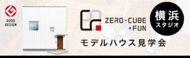 【横浜スタジオ】ゼロキューブ+FUN モデルハウス見学会