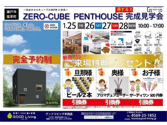 【ZERO-CUBE PENTHOUSE】完成現場見学会開催!!
