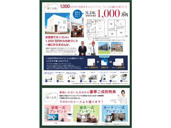 一日限定のスペシャルイベント! 【お得1】マイホームをお考えの方のための「ライフプランセミナー」です。ご出産・マイホーム購入・お子様の教育など、未来に向けた安心のライフプランをファイナンシャルプランナーの講師が分かりやすくご提案。 【お得2】ご予算・ライフスタイルに合わせて、1000万円のスタイリッシュな家をベースにこだわりや楽しみをプラス。家づくりの楽しさがさらに広がります。 【お得3】イベント参加者限定のご成約特典!【家電一式プレゼント】【家具一式プレゼント】【カーテン一式プレゼント】3つのコースよりお好きなコース1点プレゼントいたします!